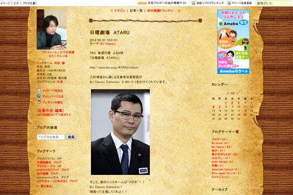 日曜劇場 ATARU|ブロスジャパン社長のブログ