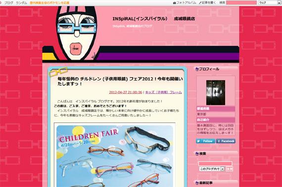 毎年恒例の チルドレン (子供用眼鏡) フェア2012!今年も開催いたしますっ! - INSpiRAL(インスパイラル) 成城眼鏡店