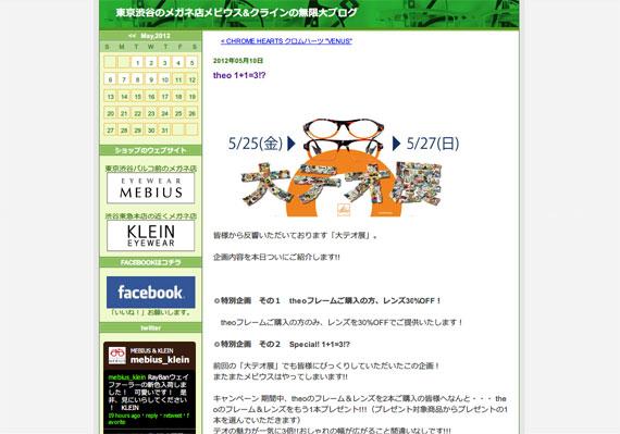 theo 1+1=3!?:東京渋谷のメガネ店メビウス&クラインの無限大ブログ