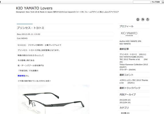 KIO YAMATO Lovers プリンセス・トヨトミ