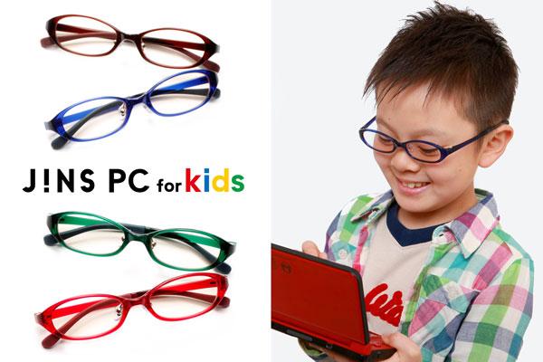 (写真3)JINS PC for kids(ジンズ ピーシー フォー キッズ)の対象年齢は4歳~10歳。 image by JINS 【クリックして拡大】