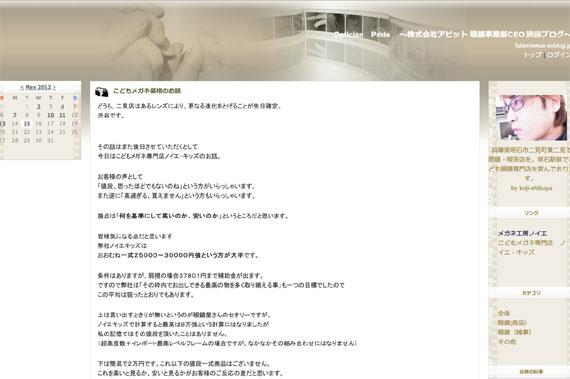 Optician Pride  ~株式会社アビット 眼鏡事業部CEO 渋谷ブログ~ : こどもメガネ価格のお話