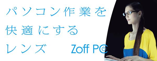 (写真7)「Zoff PC クリアタイプ」のイメージ。キャッチフレーズは「パソコン作業を快適にするレンズ」。image by インターメスティック