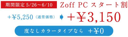 (写真7)「Zoff PC スタート割」は5月26日(土)~6月10日(日)まで。通常価格5,250円のところ、3,150円とお買い得。