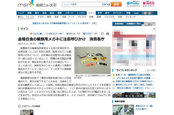金環日食の観察用メガネに注意呼びかけ 消費者庁 - MSN産経ニュース