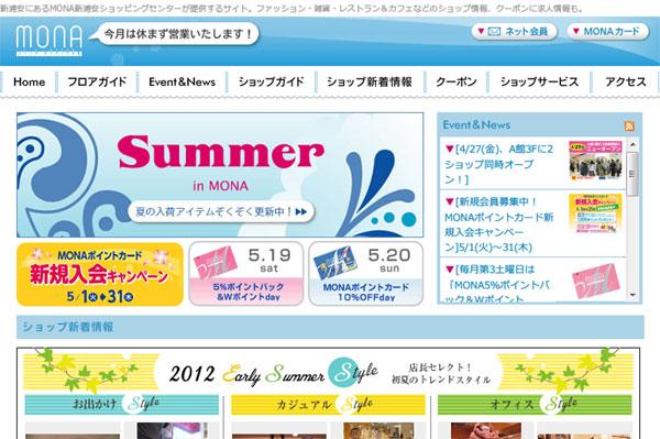(写真1)MONA新浦安 公式サイト(スクリーンショット)