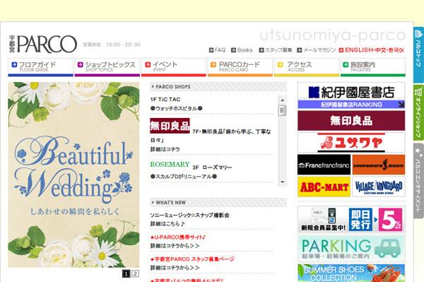 (写真2)宇都宮PARCO 公式サイト(スクリーンショット)