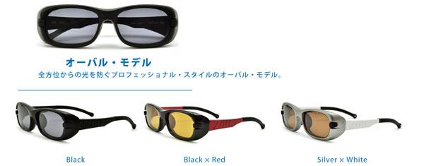 (写真11)Zoff FISHING(ゾフ・フィッシング)「オーバル・モデル」。価格:15,750円(度付き・標準レンズ込み)。(下段左から)カラー:Black(ブラック)。カラー:Black×Red(ブラック×レッド)。カラー:Silver×White(シルバー×ホワイト)。image by インターメスティック 【クリックして拡大】