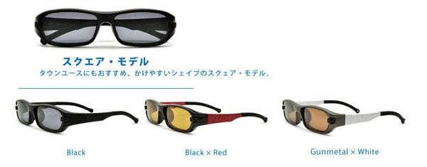 (写真8)Zoff FISHING(ゾフ・フィッシング)「スクエア・モデル」。価格:15,750円(度付き・標準レンズ込み)。 (下段左から)カラー:Black(ブラック)。カラー:Black×Red(ブラック×レッド)。カラー:Gunmetal×White(ガンメタル×ホワイト)。image by インターメスティック 【クリックして拡大】