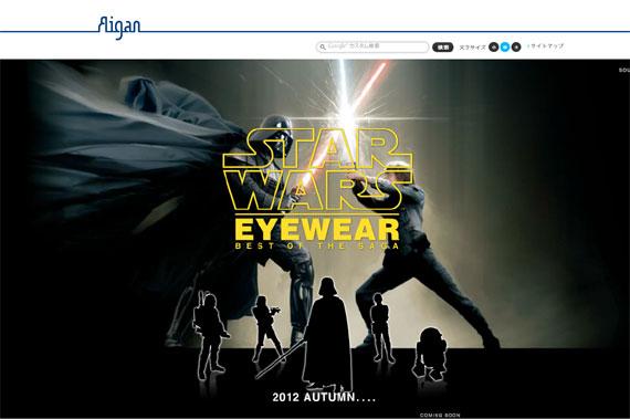 メガネの愛眼 - StarWars EYEWEAR スター・ウォーズアイウェア