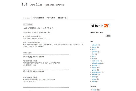 ic! berlin japan news: ラルフ緊急来日&トランクショー!