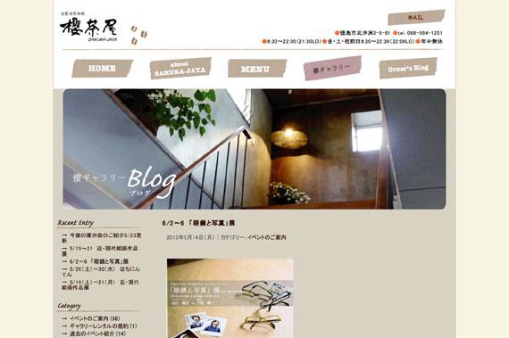 櫻茶屋 | 櫻ギャラリーBlog
