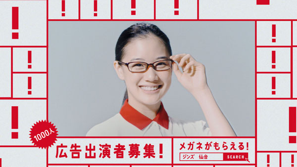 (写真5)JINS(ジンズ)の新CM「JINS 仙台 出演者募集」篇。蒼井優さん出演シーンより。image by JINS