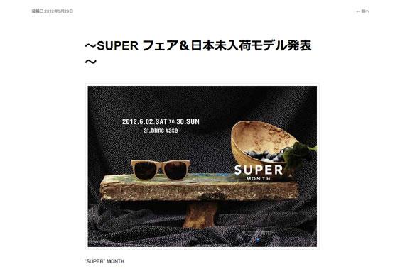 ~SUPER フェア&日本未入荷モデル発表~ | 表参道のメガネ屋 blinc vase(ブリンク・ベース)