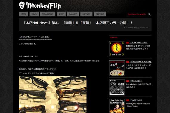 MonkeyFlip » 【本店Hot News】猿心 「雨龍」&「双睛」 本店限定カラー公開!!