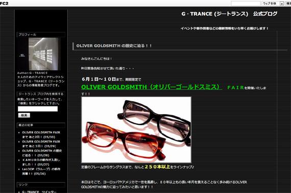 G・TRANCE (ジートランス) 公式ブログ OLIVER GOLDSMITH の歴史に迫る!!