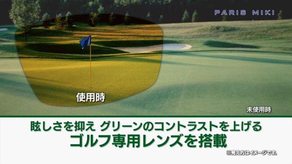 (写真3)PARIS MIKI × SRIXON ゴルフ専用メガネには、パリミキのゴルフ専用レンズ SP EXTREMES  GOLF/R がベストマッチ。image by PARIS MIKI