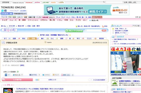 子供のメガネ : 妊娠・出産・育児 : 発言小町 : 大手小町 : YOMIURI ONLINE(読売新聞)