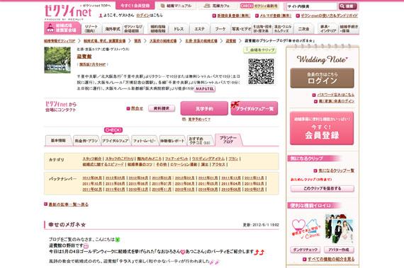 迎賓館のプランナーブログ「幸せのメガネ☆」 結婚式場(ウエディング)・挙式(ブライダル) |ゼクシィnet