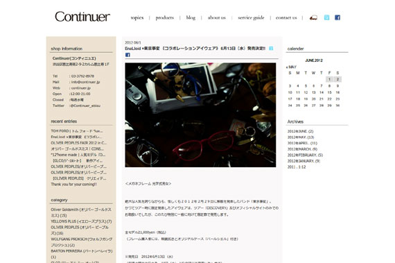 EnaLloid ×東京事変 <メガネフレーム 光学式男女> | 渋谷区恵比寿の眼鏡(メガネ)Continuer Blog / コンティニュエブログ
