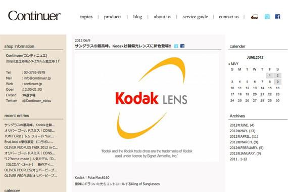 サングラスの最高峰。Kodak社製偏光レンズに新色登場!! | 渋谷区恵比寿の眼鏡(メガネ)Continuer Blog / コンティニュエブログ