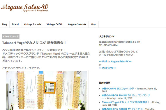 メガネサロンW(ダブリュー)Blog /北九州市八幡東区: Takanori Yuge/タカノリ ユゲ 新作発表会!
