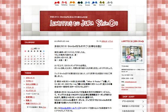 渋谷ヒカリエ ShinQsの『ものすごくお得なお話』 | シンクス店の日記