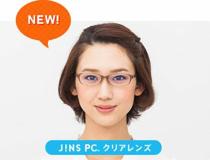 (写真5)JINS PC クリアレンズの着用イメージ。