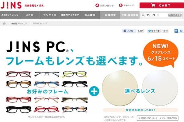 (写真8)「JINS PC®レンズ - 機能性アイウエア | JINS - 眼鏡(メガネ・めがね)」(スクリーンショット)