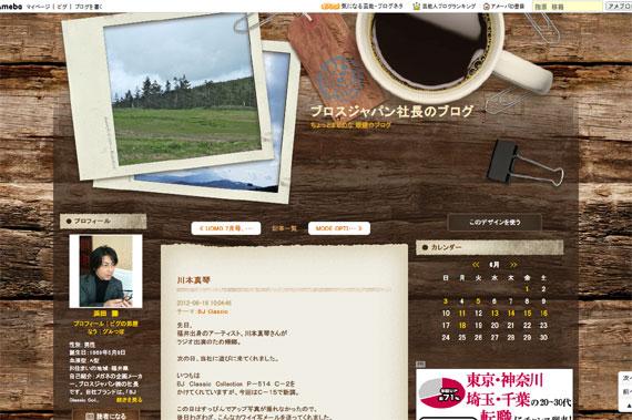 川本真琴|ブロスジャパン社長のブログ