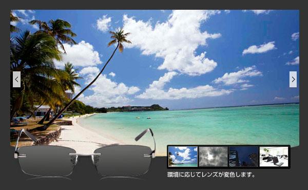(写真2)調光レンズは紫外線の多い屋外ではカラーが濃くなりサングラスに。