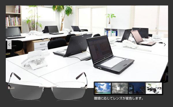 (写真3)調光レンズは紫外線の少ない室内ではカラーが薄くなり普通のメガネとして使える。