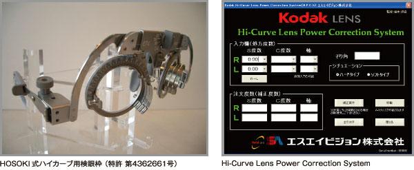 (写真5)(左)スポーツサングラスと同様のカーブを再現できる視力検査(検眼)用のフレーム。(右)スポーツサングラスに最適な度数を自動で計算してくれるソフト「Hi-Curve Lens Power Correction System」。