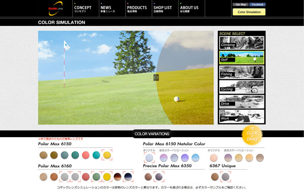 (写真7)「Golf(ゴルフ)」でのカラーシミュレーション。