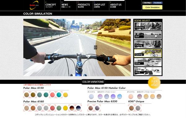 (写真9)「Cycling(サイクリング)」でのカラーシミュレーション。