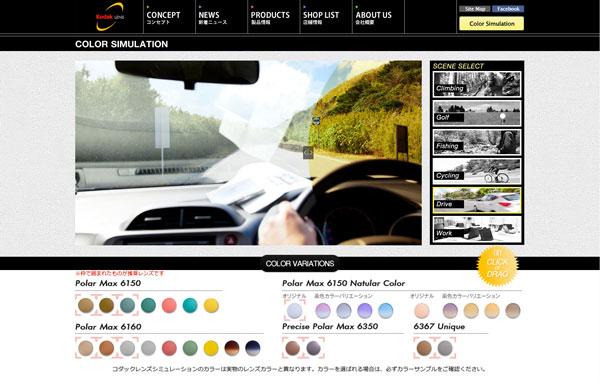 (写真10)「Drive(ドライブ)」でのカラーシミュレーション。