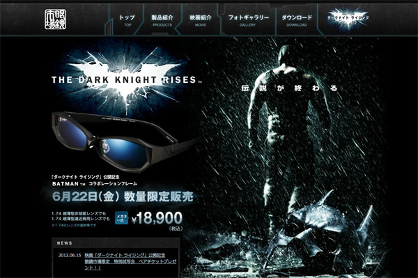 BATMAN|眼鏡市場(スクリーンショット)