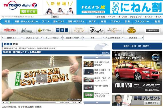2012年上期日経MJヒット商品番付:ワールドビジネスサテライト:テレビ東京