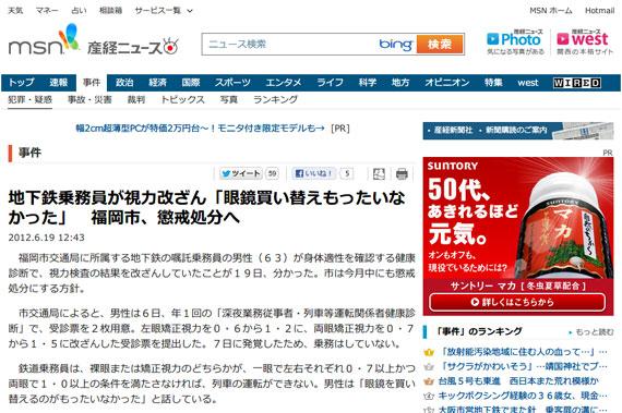 地下鉄乗務員が視力改ざん「眼鏡買い替えもったいなかった」 福岡市、懲戒処分へ - MSN産経ニュース
