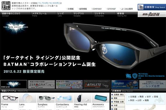 眼鏡市場(メガネ・めがね)