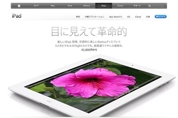 (写真4)アップル — 新しいiPad — 外も中も、鮮やかに優れています。(スクリーンショット)