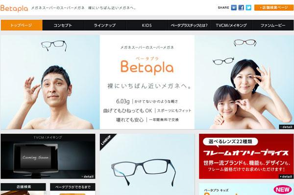 (写真3)メガネスーパーのスーパーメガネ「ベータプラ」 裸にいちばん近いメガネへ。(スクリーンショット)