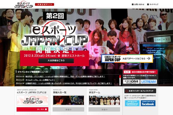 (写真5)eスポーツ JAPAN CUP 大会公式サイト(スクリーンショット)