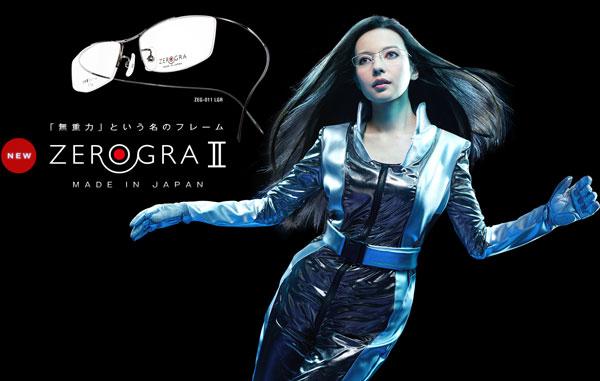 (写真2)眼鏡市場 ZEROGRAⅡ(ゼログラツー)のメインビジュアル。