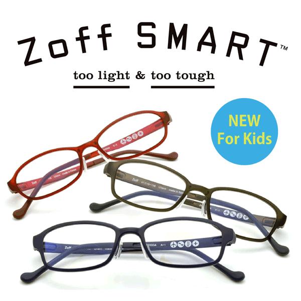 Zoff SMART Kids サイズ のイメージショット。image by インターメスティック