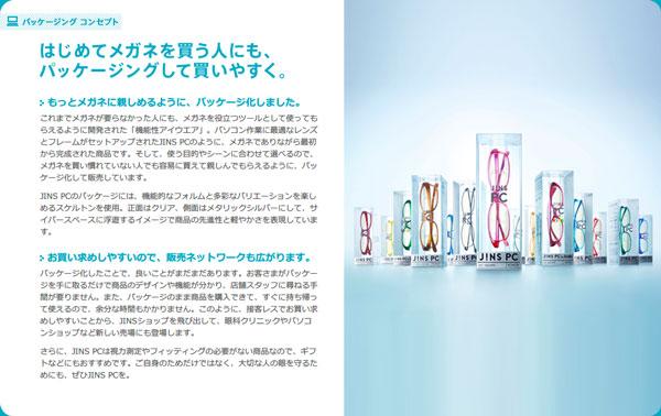 (写真3)パッケージング コンセプト | JINS - 眼鏡(メガネ・めがね)(スクリーンショット)