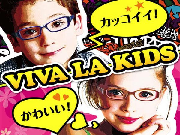 愛眼 VIVA LA KIDS(ビバ・ラ・キッズ)のイメージショット。image by Aigan