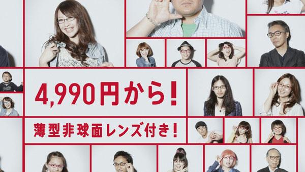 (写真4)JINS(ジンズ)の新CM「JINS 仙台 オープン告知」篇より。【クリックして拡大】image by JINS