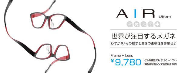 (写真9)OWNDAYS(オンデーズ)の AIR Ultem(エール ウルテム)は、単焦点レンズ込みで9,780円とリーズナブル。image by OWNDAYS