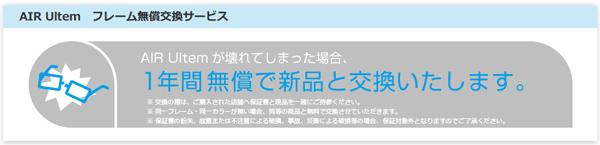 (写真3)OWNDAYS(オンデーズ)の AIR Ultem(エール ウルテム)には、1年間の無償交換サービスがついている。image by OWNDAYS
